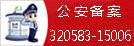公安备案logo