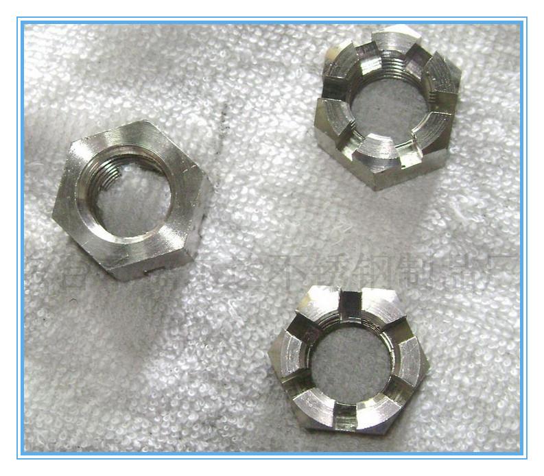 DIN935不锈钢六角开槽螺母